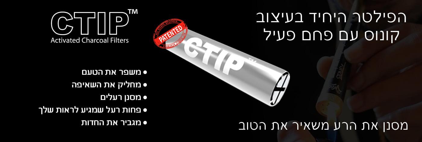 ctip מוצר חדש לאתר 2222