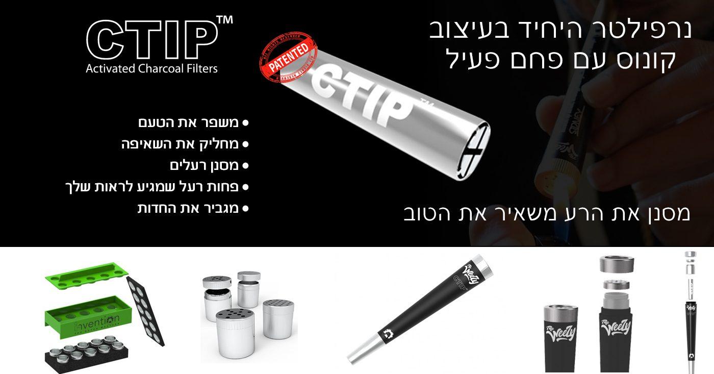 ctip מוצר חדש לאתר
